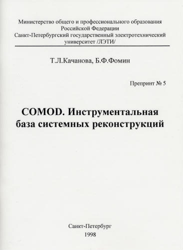 Kachanova T.L., Fomin B.F. COMOD. Instrumental base of system reconstructions