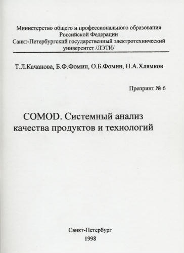 Kachanova T.L., Fomin B.F., Fomin O.B., Khlyamkov N.A. COMOD. System analysis of the products and technologies quality