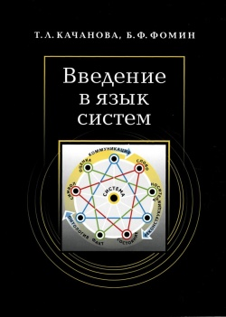 Kachanova T.L., Fomin B.F. Introduction into language of systems
